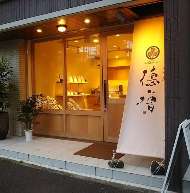 菓匠徳増ホームページ