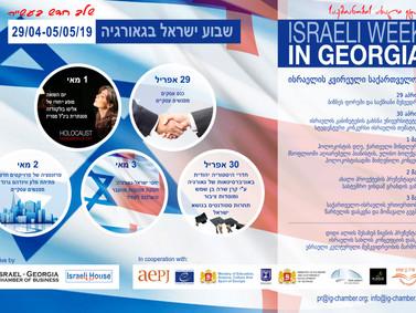 Israeli Week in Georgia