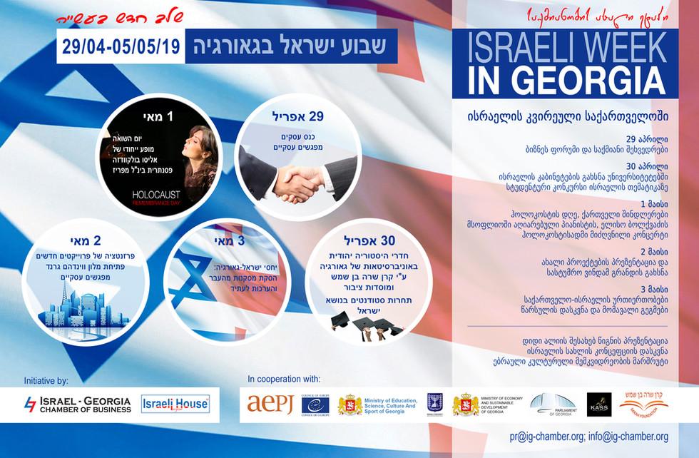 Israeli Week Tbilisi 2019.jpg