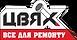 Логотип Цвях