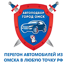 Перегон автомобилей из Омска в любую точ