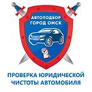 Проверка юр чистоты автомобиля в Омске.p