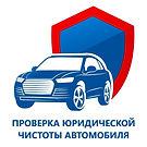 Проверка юридической чистоты автомобиля.