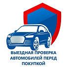 Автоподбор в Омске проверяем автомобили