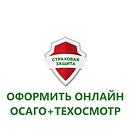 Оформить онлайн осаго и техосмотр в Омск