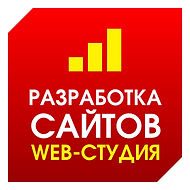создание сайтов.jpg