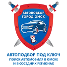 Автоподбор под ключ в Омске и в соседних