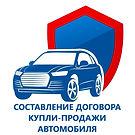 Составление ДКП в Омске.jpg