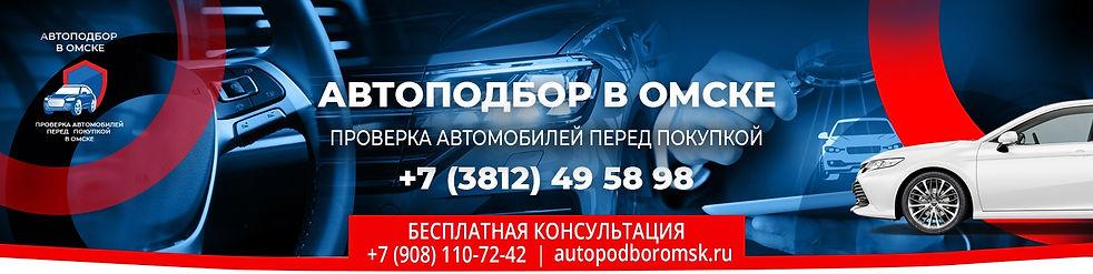 Автоподбор в Омске проверка автомобилей