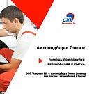 Автоподбор Омск.jpg