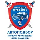 Автоподбор - проверка автомобилей перед