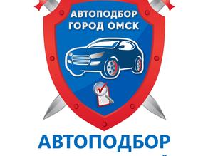 Честный автоподбор в Омске с гарантией