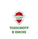 Техосмотр в Омске.png