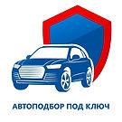 Автоподбор под ключ в Омске.jpg