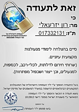 שירותי פריצה בירושלים באישור משטרת ישראל