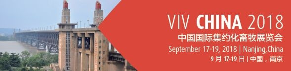 VIV China -中國國際集約化畜牧展覽會