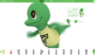 福井県恐竜ブランド『Juratic』サイトオープン!