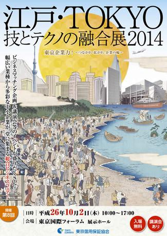 『江戸・TOKYO 技とテクノの融合展2014』に出展