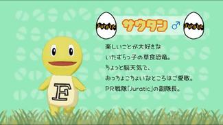 『ジュラチック』アニメ 11月26日(日)「サウタン&スピノ」放送!