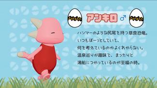 『ジュラチック』アニメ 11月28日(火)「アンキロ&ステゴン」放送!