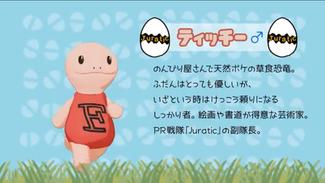 『ジュラチック』アニメ 11月27日(月)「ティッチー&パッキー」放送!