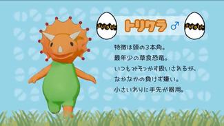 『ジュラチック』アニメ 11月29日(水)「トリケラ&ケルコ」放送!