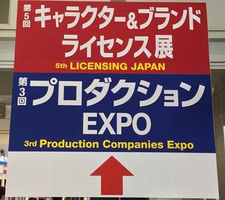 コンテンツ東京 出展しています