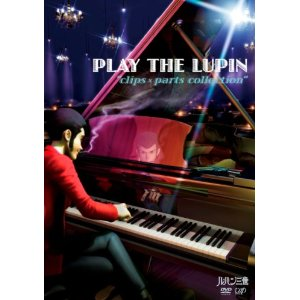 """PLAY THE LUPIN """"clips × parts collection"""" [DVD]"""
