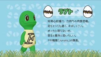 『ジュラチック』アニメ 11月25日(土)「ラプト&ヒパクロ」放送!