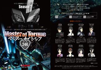 『Master of Torque』シーズン2