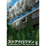 スケアクロウマン SCARECROWMAN THE ANIMATION(5) [DVD]発売