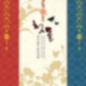 Maryland DC Virginia Korean Traditional Dol Birthday Banner Ellicott City