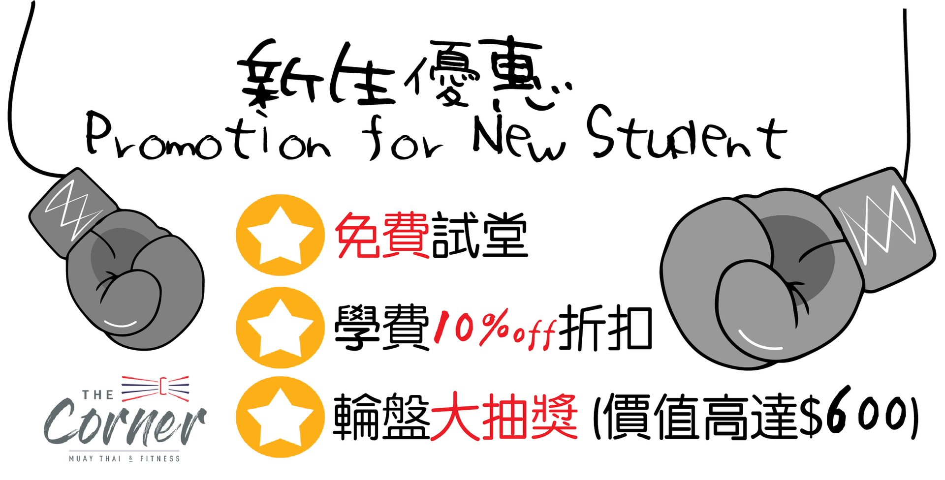 new student promotion.png