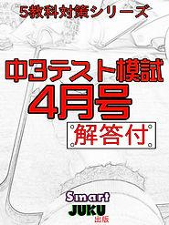 中3テスト  4月 問題解答編合併号.jpg