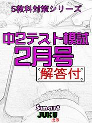 中2テスト 2月問題解答編合併号.jpg