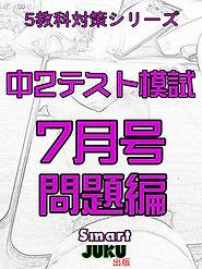 中2テスト 7月 問題編.jpg
