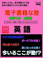 電子書籍な塾 中1 4月号 英語.jpg