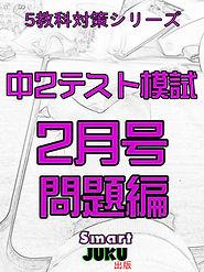 中2テスト 2月 問題編.jpg