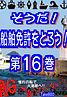 新船舶 16巻.jpg