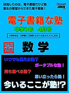 電子書籍な塾 中1 4月号 数学.jpg