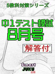 中1テスト 8月問題解答編合併号.jpg