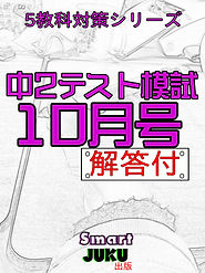 中2テスト 10月問題解答編合併号.jpg