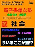 電子書籍な塾 中1 4月号 社会.jpg