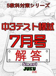 中3テスト 7月 解答編.jpg