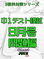 中1テスト 9月 問題編.jpg