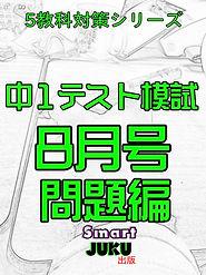 中1テスト 8月 問題編.jpg