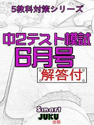 中2テスト 6月問題解答編合併号.jpg