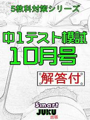 中1テスト 10月問題解答編合併号.jpg