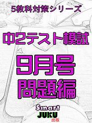 中2テスト 9月 問題編.jpg