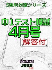 中1テスト 問題解答編合併号 (1).jpg